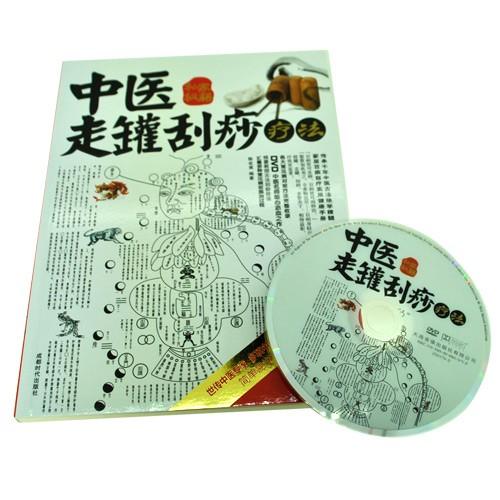 《中医刮痧类书籍》 / 本