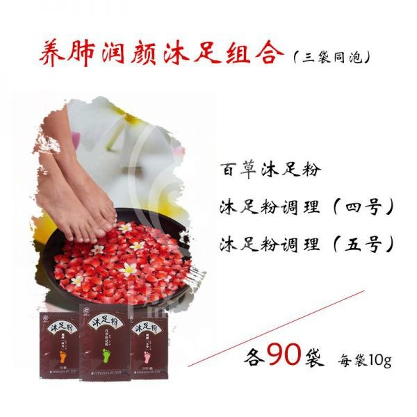 养肺润颜沐足组合(三袋同泡)