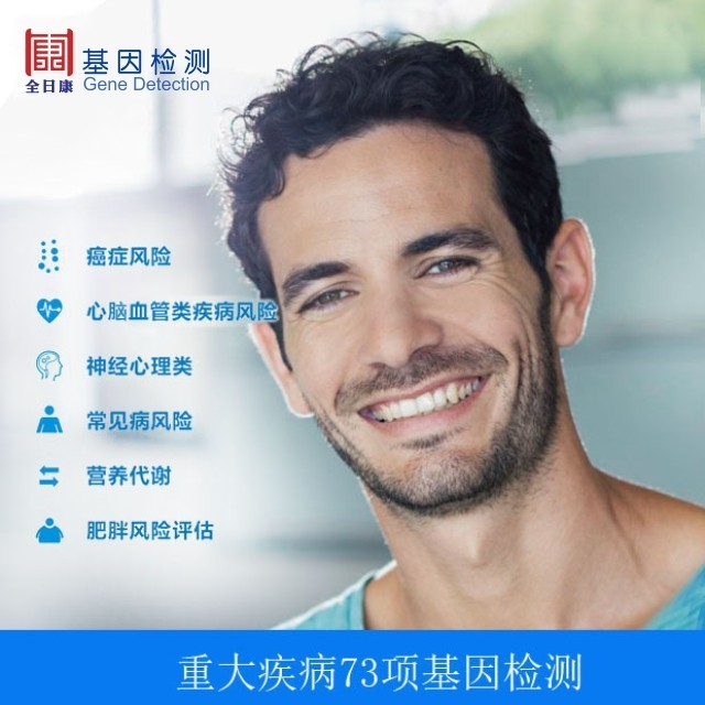 全日康男性健康全套基因检测套餐