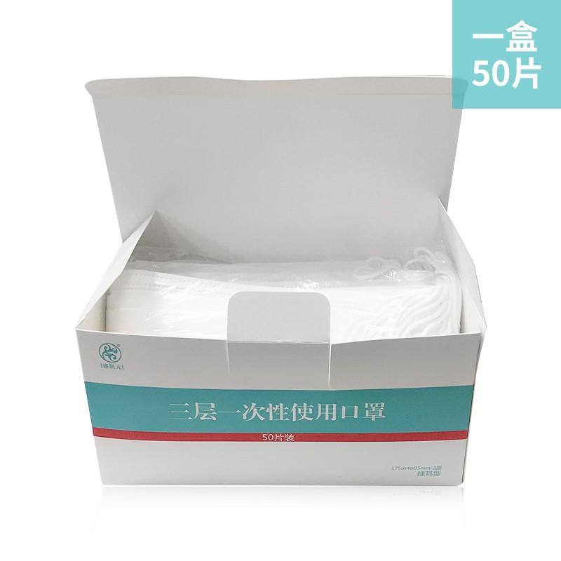 盛凯元三层一次性使用口罩50个/盒