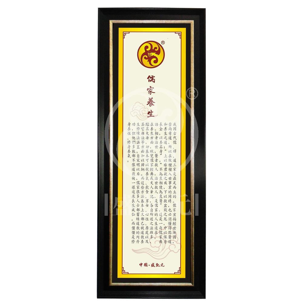 儒家养生(现代)